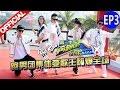 《奔跑吧兄弟3》第3期 完整版:萧亚轩等人开启跑男音乐团 Running Man S3 201511