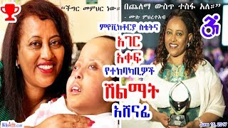 ወ/ሮ ሙሉ ምህረተአብ፤ የተከባካቢዎች ሽልማት አሸናፊ - State & National Carer Awards Winner – Mulu Mihretab - SBS