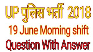 UP Police 2018 19-June 1st SHIFT Question Paper / UPP 2018 GK, Math, Hindi, Reasoning Question Paper