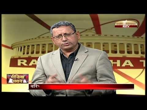 Media Manthan - Objectivity of journalists