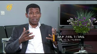 Our famous people talked about the new president of the EPRDF, Dr. Abiy Ahmed