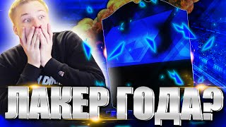 BEST TOTY PACK OPENING - FIFA 16