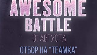 Awesome Battle | 31.08.2014 | Popping | Semi-Final | Crash Boogie vs Cre8