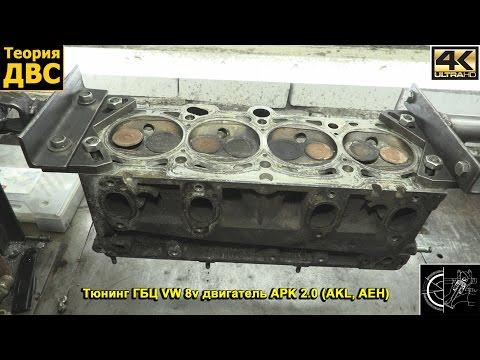 Теория ДВС: Тюнинг ГБЦ VW 8v двигатель APK 2.0 (AKL, AEH)