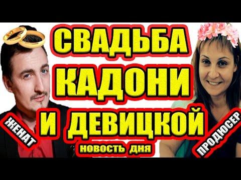 Дом 2 НОВОСТИ - Эфир 01.03.2017 (1 марта 2017)