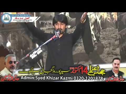 Zakir Alim Abbas Bhati #14oct2018 GUJRAL SIALKOT