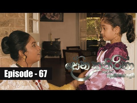 Dona Katharina | Episode 67 25th September 2018