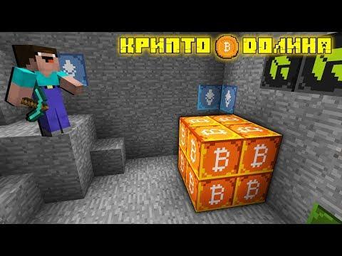 НУБ НАШЕЛ КРИПТО ДОЛИНА ИЗ БИТКОИНОВ В МАЙНКРАФТ! НУБИК MINECRAFT ТРОЛЛИНГ Мультик Bitcoin