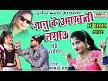 जानु थारे अगरबत्ती लगवु ॥ थारे दीयाबत्ती लगवु ॥ Banwari Sen, Kajal Mhera ॥ New Latest Love Song 2019