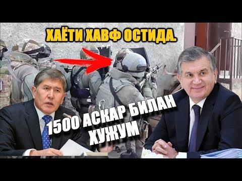 Shavkat Mirziyoevdan JIddiy yangilik Atambaevni  1500askar bilan......
