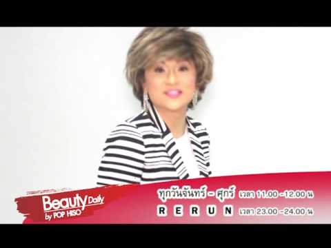 Beauty Daily by POP Hiso : H+ Channel (SPOT2)