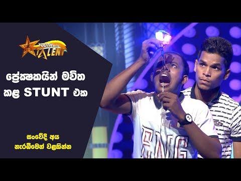 ලෝකෙම මවිත කළ STUNT එක - සංවේදීනම් මෙය නැරඹීමෙන් වළකින්න. Youth With Talent - Generation Next
