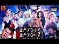 [BadComedian] - Друзья Друзей (ОБЗОР)