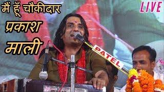 प्रकाश माली ने मंच से लाइव गाया चौकीदार सॉन्ग II मैं हूँ चौकीदार By Prakash Mali