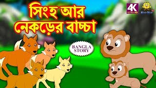 সিংহ আর নেকড়ের বাচ্চা - Rupkothar Golpo | Bangla Cartoon | Bengali Fairy Tales | Koo Koo TV