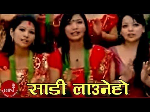 Sadi Laune Ho By Jamuna Sanam And Kusal Belbase teej Special video