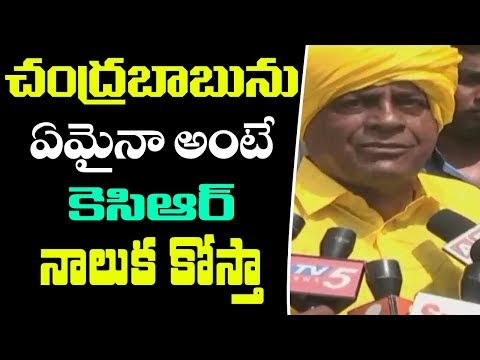 TDP Leader Bangi Ananthaiah Held Protest For CM KCR Comments On Chandrababu Naidu | Kurnool