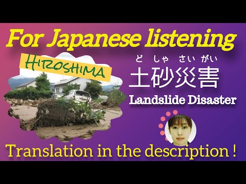 Hiroshima's landslide disaster - JOI Japanese teachers Blog