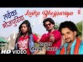 लईका भोजपुरिया - LAIKA BHOJPURIYA   Latest Bhojpuri Lokgeet Video Song 2017   Singer - RADHE TIWARI