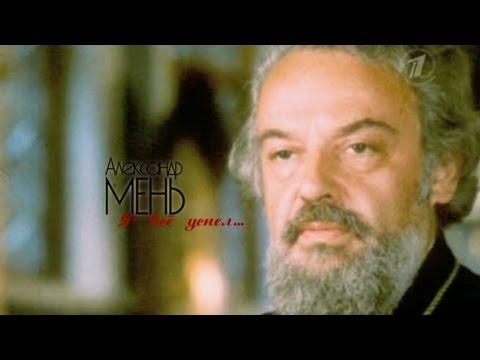 Александр Мень. `Я все успел...`, 2015 - Документальное кино.