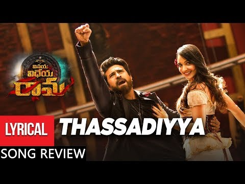 Thassadiyya Song Review | Vinaya Vidheya Rama | Ram Charan, Kiara Advani, Vivek Oberoi | Latest FIlm