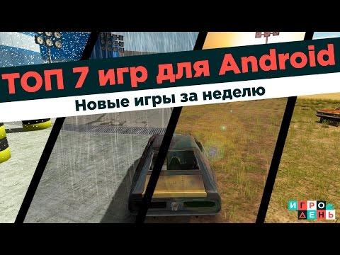 ТОП 7 новых игр для Android