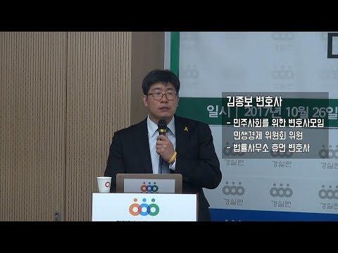 2017 경제민주화 강좌 5강 : 재벌의 '일감몰아주기'
