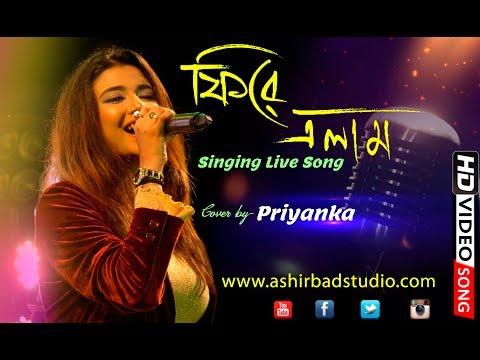 Fire Elam Dure Giye || Asha Bhosle & Rahul Dev Burman |Bangla Old Song | Cover by Priyanka