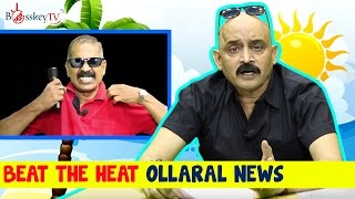 How to Beat The Heat | Summer in Chennai | Ollaral News | Funny Tamil News | Bosskey TV
