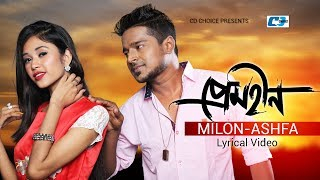 Premhin | Milon | Ashfa | Tareq Ananda | MMP Rony | Lyrical Video | Bangla New Song 2017 | Full HD