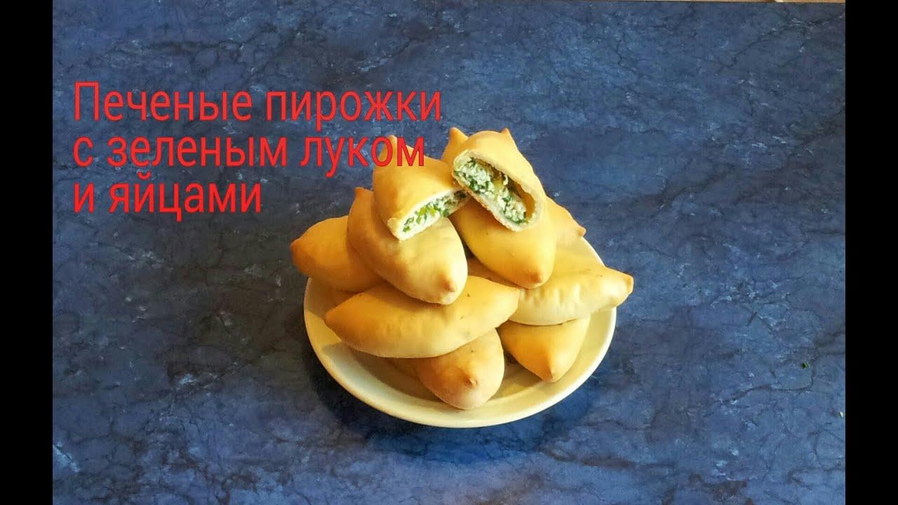 Как сделать пирожки из лука