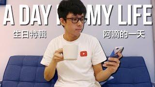 【生日特輯】阿滴的一天 feat. 數不清的YouTubers
