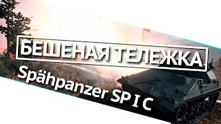 Бешеная тележка - Spähpanzer SP I C World of Tanks (WoT)