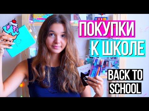 САМЫЕ ДЕШЕВЫЕ ПОКУПКИ К ШКОЛЕ С ALIEXPRESS // Канцелярия + Одежда | Back To School
