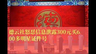 德云社怒怼信息泄露300元买600多明星证件号