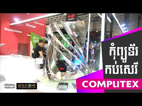 Special PC Build @ Computex 2018 - Gold One TV EP52