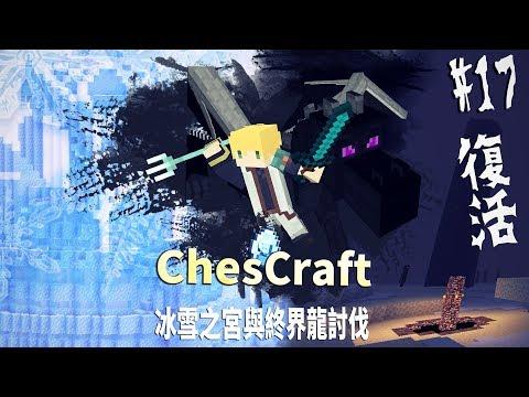「用冰系建材蓋天空之城」復活80終界龍 CC生存 蔡阿墨:ChesCraft#17【Minecraft】