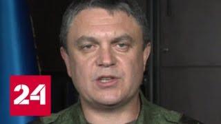 Леонид Пасечник: нынешний киевский режим - террористическая организация - Россия 24