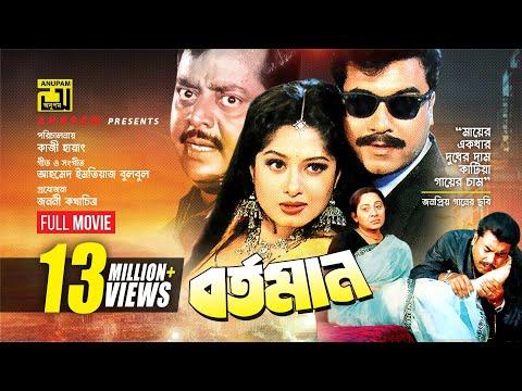 Bortoman | বর্তমান | Manna, Moushumi & Dipjol | Bangla Full Movie thumbnail
