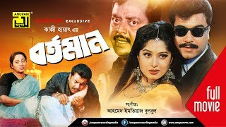 Bortoman | বর্তমান | Manna, Moushumi & Dipjol | Bangla Full Movie