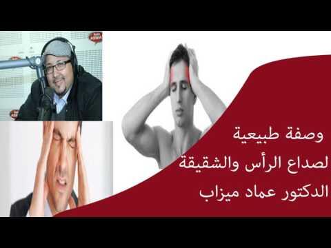 وصفة طبيعية لصداع الرأس والشقيقة  / الدكتور عماد ميزاب