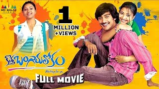 Kotha Bangaru Lokam Telugu Full Movie | Latest Telugu Full Movies | Varun Sandesh