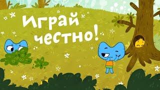 Мультфильмы для Малышей - Котики, вперед! - Играй честно! (30 серия)