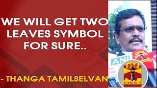 We will get Two Leaves Symbol for sure - Thanga Tamil Selvan | Thanthi TV