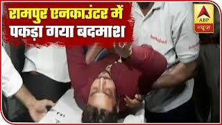Wanted criminal arrested during an encounter in Rampur