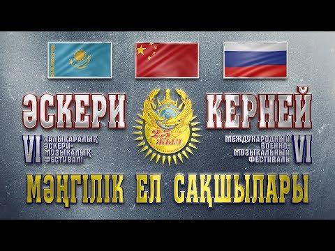 ӘСКЕРИ КЕРНЕЙ 2017 международный военно-музыкальный фестиваль