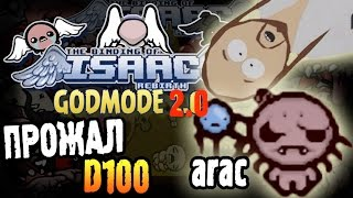The Binding of Isaac: Rebirth GODMODE 2.0 Прохождение ► ПРОЖАЛ D100 ◄ #127