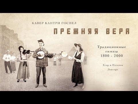 Альбом традиционных христианских гимнов кантри и госпел / Егор и Наталия Лансере // Country Gospel
