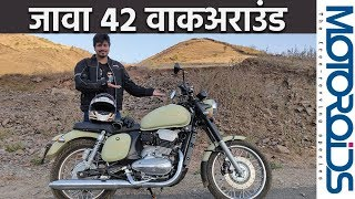 जावा 42 वाकअराउंड रिव्यु | Jawa 42 Walkaround Review In Hindi | Motoroids