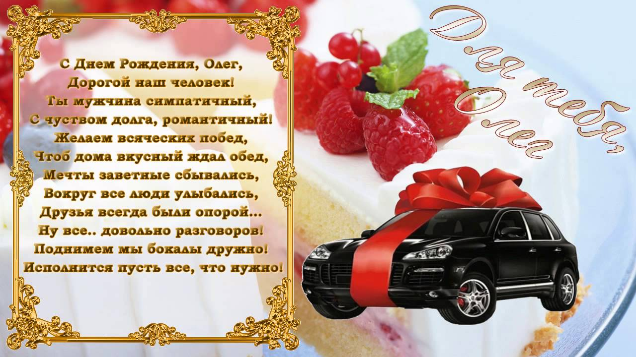 Поздравления олега с днем рождения